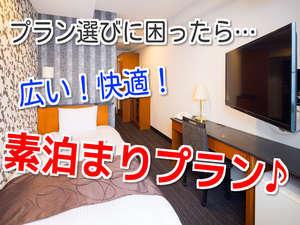 アイホテル日本橋