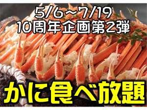 大江戸温泉物語 那須塩原温泉 かもしか荘:かに食べ放題!【5/6~7/19】