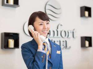 コンフォートホテル仙台西口:米国発世界最大級のホテルチェーンを仙台でも