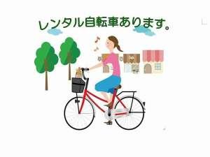 大好評!シャロームイン2では無料で自転車を貸し出しております。函館の街を探索して下さい。