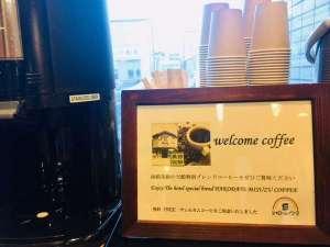 函館の老舗コーヒー店美鈴コーヒーをウェルカムコーヒーとしてご用意しています