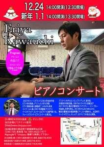 長寿湯 箱根荘:ピアニストによるピアノコンサートあり!!