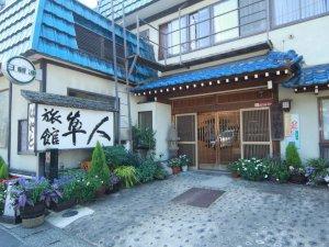 隼人旅館の写真