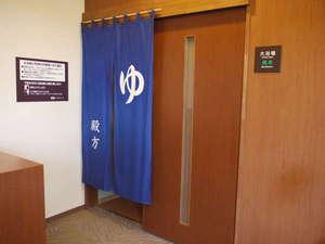 ☆大浴場は、男女別々となっております。女性の浴場は安心してご利用頂く為に、入口が施錠されています。