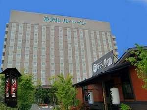 ホテルルートイン水戸県庁前の写真