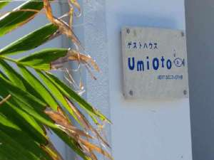 UmiOto ウミオト 【女子旅に大人気のゲストハウス】の写真