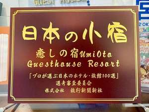 UmiOto ウミオト Guesthouse Resort:日本の数千軒ある宿の中から全国トップ10に選出☆沖縄初・宮古島初の選出!2019/1/18