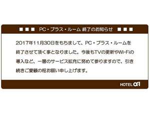 ホテル・アルファ-ワン鳥取:PC・プラス・ルーム 終了のお知らせは下記をご参照下さいませ。http://www.alpha-1.co.jp/tottori/