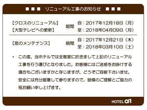 ホテル・アルファ-ワン鳥取:リニューアル工事のお知らせは下記をご参照下さいませ。http://www.alpha-1.co.jp/tottori/