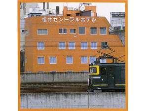 福井セントラルホテルの写真
