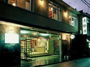 吉野館の写真