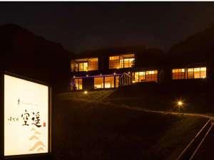 京・Tango Resort はなれ空遥の写真