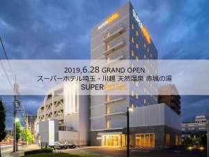 スーパーホテル埼玉・川越 天然温泉【赤城の湯】6月28日オープンの写真