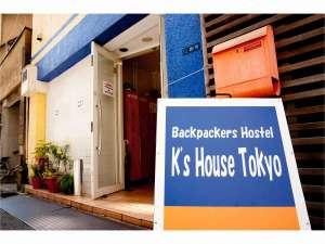 ケイズハウス東京 外観