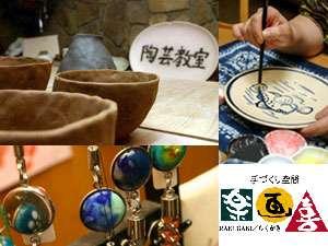 城崎温泉 喜楽:陶芸・七宝焼・絵付けが体験できる施設がございます。