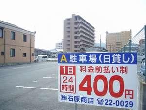 当ホテルの関連会社、石原商店の駐車場☆歩いて約3分の距離にあります。1泊¥400