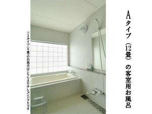 お客様 客室お風呂 ※Aタイプ(12畳)のお風呂