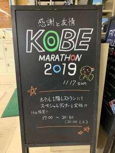 アリストンホテル神戸ではマラソン参加者様をスタッフ一同、応援しています!!!