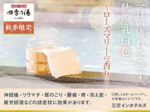 三交イン名古屋錦~四季乃湯~:秋季限定!ローズマリーの香り