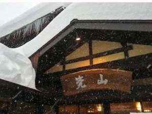 水素風呂と美食と・・・。谷川温泉やど莞山KANZAN:冬の莞山