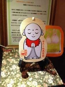 「子宝・安産の宿」地蔵庵