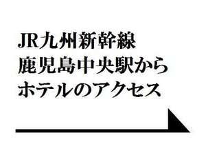 鹿児島中央駅(新幹線)からアパホテル〈鹿児島天文館〉へのアクセス