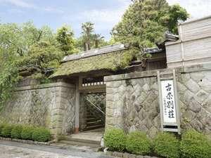 古奈別荘 外観