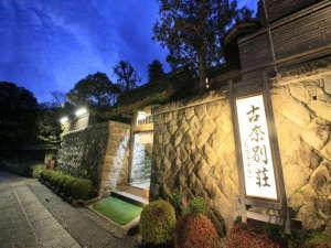 伊豆長岡温泉 数寄屋造り・離れ家の湯宿 古奈別荘の写真