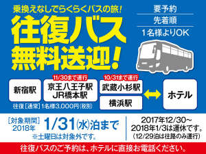 大仁ホテル:便利☆【直行バス運行中】