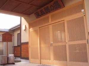 東五郎の湯 高東旅館:格子戸を開けると、そこから「のんびり、ほのぼの」した当館での滞在時間が始まります。いらっしゃいませ