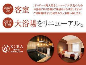 蔵ホテル一関:客室、大浴場 リニューアル!!