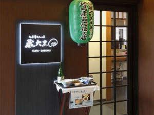 蔵ホテル一関:和食処 大黒 緑提灯が目印です