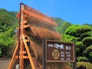 河内屋  源泉かけ流し100%の湯宿:竹製温泉冷却装置湯雨竹が設置され下賀茂で唯一源泉かけ流し100%が実現しました。