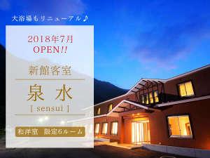 ★新規OPEN 2018年7月★ ■新館和洋室◇泉水-sensui-■