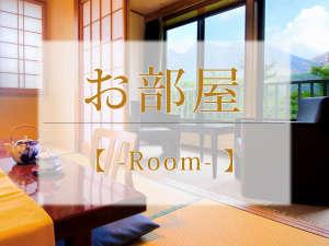 ■お部屋のご案内■