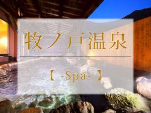 ■牧ノ戸温泉■