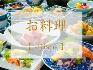 ■お料理のご案内■