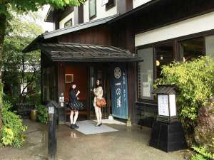 仙石原 露天付客室充実の宿 品の木一の湯:玄関前≪本棟≫