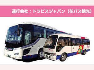 新宿からホテル玄関まで直行バスが便利です。