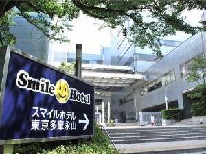 スマイルホテル東京多摩永山:スマイルホテルへはこちらから!