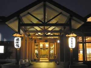 海山美味の宿 サロマ湖悠林館の写真