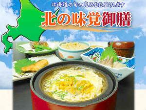 士別グランドホテル:『北の味覚御膳』北海道の旬の恵みをお届けします!