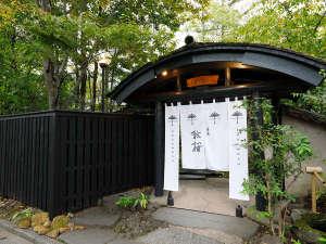 草庵 秋桜(そうあん こすもす)の写真