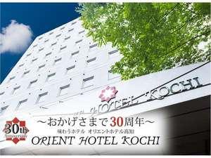 オリエントホテル高知の写真
