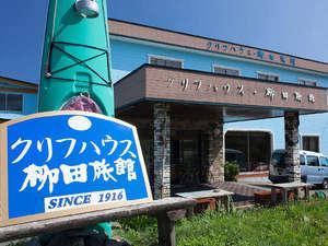 クリフハウス・柳田旅館【外観】