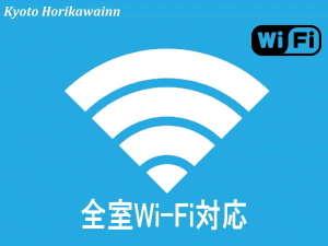 京都堀川イン:全室Wi-Fi対応となっております。