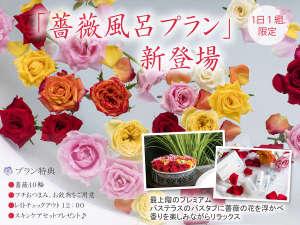 ホテルゲートイン鹿児島:【1日1組限定】薔薇風呂プラン♪