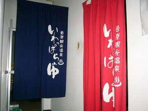 いわっぱらの湯 飯塚:お風呂入り口