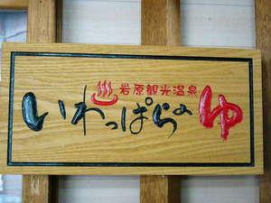 いわっぱらの湯 飯塚:『いわっぱらのゆ』