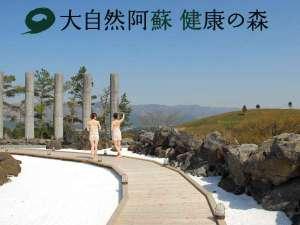 阿蘇ファームヴィレッジ(大自然阿蘇健康の森):大自然阿蘇健康の森【阿蘇健康火山温泉】